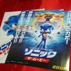 "Thumbnail of ""送料込み☆映画「ソニック ザ・ムービー」フライヤー☆2種類"""