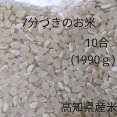"Thumbnail of ""米   7分つき米  高知県産米 10合  1990g 玄米→7分に精米したお米"""