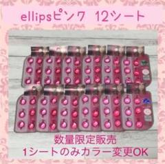 "Thumbnail of ""ellips エリップス  ヘアトリートメント ピンク12シート 数量限定"""