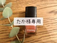 "Thumbnail of ""【中古品】CHANELシャネル ネイル 491"""