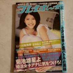 """Thumbnail of """"プレイボーイ 2010年 2月"""""""