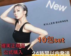 """Thumbnail of """"確実正規品 公式購入 キラーバーナー KILLERBURNER  10包set"""""""