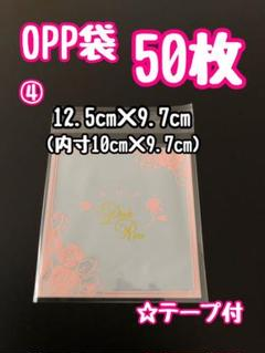 "Thumbnail of ""OPP袋 テープ付 柄入り ④"""