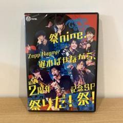 "Thumbnail of ""祭nine. DVD"""