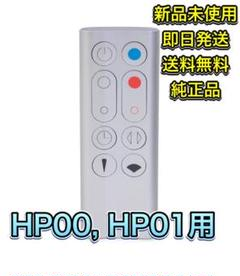 "Thumbnail of ""ダイソン HP00 HP01 リモコン 純正品 新品未開封"""