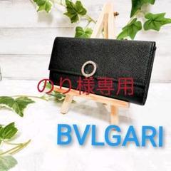 "Thumbnail of ""BVLGARI ブルガリブルガリブルガリ ロゴクリップ Wホック 長財布"""