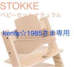 "Thumbnail of ""【STOKKE】ストッケ トリップトラップ ベビーセット(ナチュラル)"""