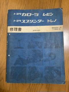 "Thumbnail of ""カローラレビン スプリンタートレノ AE85, AE86系 修理書"""