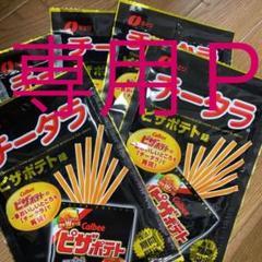 """Thumbnail of """"チータラ ピザポテト味 5袋セット"""""""