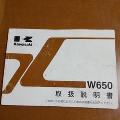 "Thumbnail of ""オートバイ kawasaki W650 取扱説明書"""