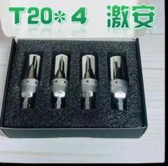 """Thumbnail of """"T20 ステルスLED ハイフラ抵抗内蔵 ウインカー爆光 4個pG"""""""