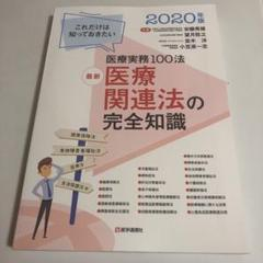 "Thumbnail of ""最新 医療関連法の完全知識 2020年版"""