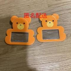 "Thumbnail of ""名札 くま"""