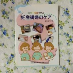 """Thumbnail of """"カラー写真で学ぶ妊産褥婦のケア"""""""
