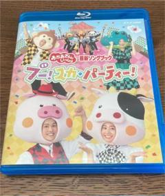 """Thumbnail of """"NHKおかあさんといっしょ 最新ソングブック ブー!スカ・パーティー!"""""""