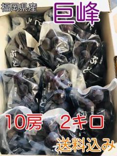 """Thumbnail of """"巨峰 2キロ  10房"""""""