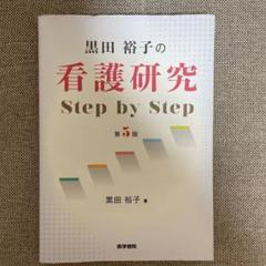 "Thumbnail of ""黒田裕子の 看護研究 Step by Step"""