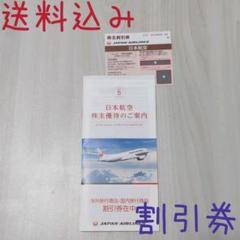 "Thumbnail of ""日本航空 海外・国内割引券"""