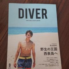 "Thumbnail of ""DIVER 2016.9月号"""