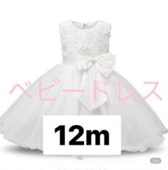 """Thumbnail of """"ベビードレス 12m"""""""