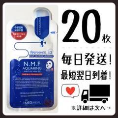 """Thumbnail of """"【20枚】メディヒール mediheal N.M.F NMF アクアリング"""""""