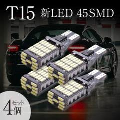 "Thumbnail of ""LED バックランプ 4個セット T15"""