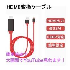 "Thumbnail of ""Phone HDMI 変換ケーブル テレビ接続 設定不要 Yotube★"""