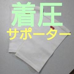 "Thumbnail of ""着圧 サポーター"""