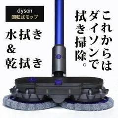 "Thumbnail of ""ダイソンdyson用回転式モップツール"""