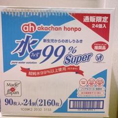"""Thumbnail of """"送料込★アカチャンホンポ 水99%super おしりふき 90枚×24個入"""""""