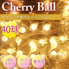 """Thumbnail of """"チェリーボールイルミネーション LEDライト ガーランド 6m40球 コードレス"""""""