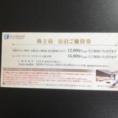 """Thumbnail of """"サンフロンティア不動産 宿泊ご優待券"""""""