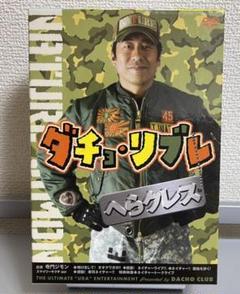"Thumbnail of ""【初回特典なし】ダチョ・リブレDVD-BOX vol.2"""
