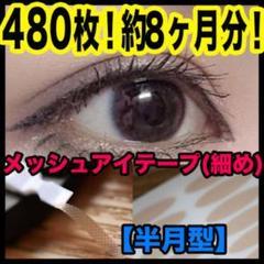 "Thumbnail of ""メッシュアイテープ 半月型 480枚 アイプチ 二重テープ メザイク 二重"""
