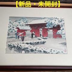 """Thumbnail of """"笠松紫浪 版画『本郷赤門の雪』 未開封"""""""
