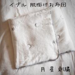 "Thumbnail of ""イブル 肌掛け布団 掛布団  綿 ラグ ソファカバー プレイマット"""