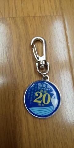 京阪鴨東線開通20周年記念キーホルダー