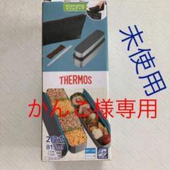 "Thumbnail of ""サーモス弁当箱"""