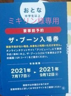 "Thumbnail of ""☆ミキリン様専用☆ひらパーチケット 2枚"""