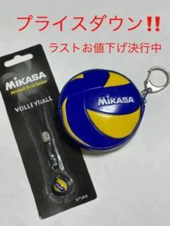"""Thumbnail of """"MIKASA携帯ストラップ&ストラップ付き小物入れ"""""""