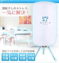 """Thumbnail of """"新品未使用!室内用小型乾燥機 カワクーナ-KawaQuna-(箱なし)"""""""