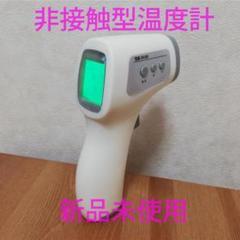 """Thumbnail of """"【新品未使用】非接触温度計"""""""
