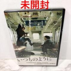 """Thumbnail of """"未開封 いつものように ~JUST ANOTHER DAY~ DVD"""""""