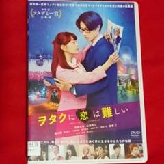 "Thumbnail of ""ヲタクに恋は難しい  山﨑賢人 高畑充希 DVD"""