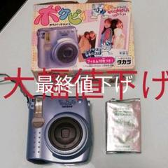 "Thumbnail of ""♥️1580円→1380円大幅値下げ!めちゃハヤカメラポケピィ"""