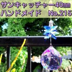 """Thumbnail of """"215.おまとめ割引あり! サンキャッチャー40㎜ 薄紫 天使 ハンドメイド"""""""