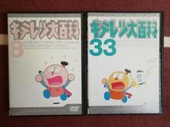 "Thumbnail of ""キテレツ大百科 DVD 全2巻セット 2枚組"""