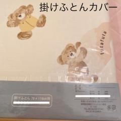 "Thumbnail of ""futafuta フタフタ くま フタくま 掛けカバー"""