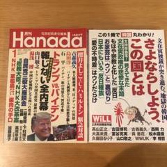 "Thumbnail of ""月刊Hanada 1月号  WiLL2月号別冊保存版 セット"""