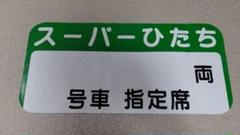 【希少】特急スーパーひたち乗車口案内シール